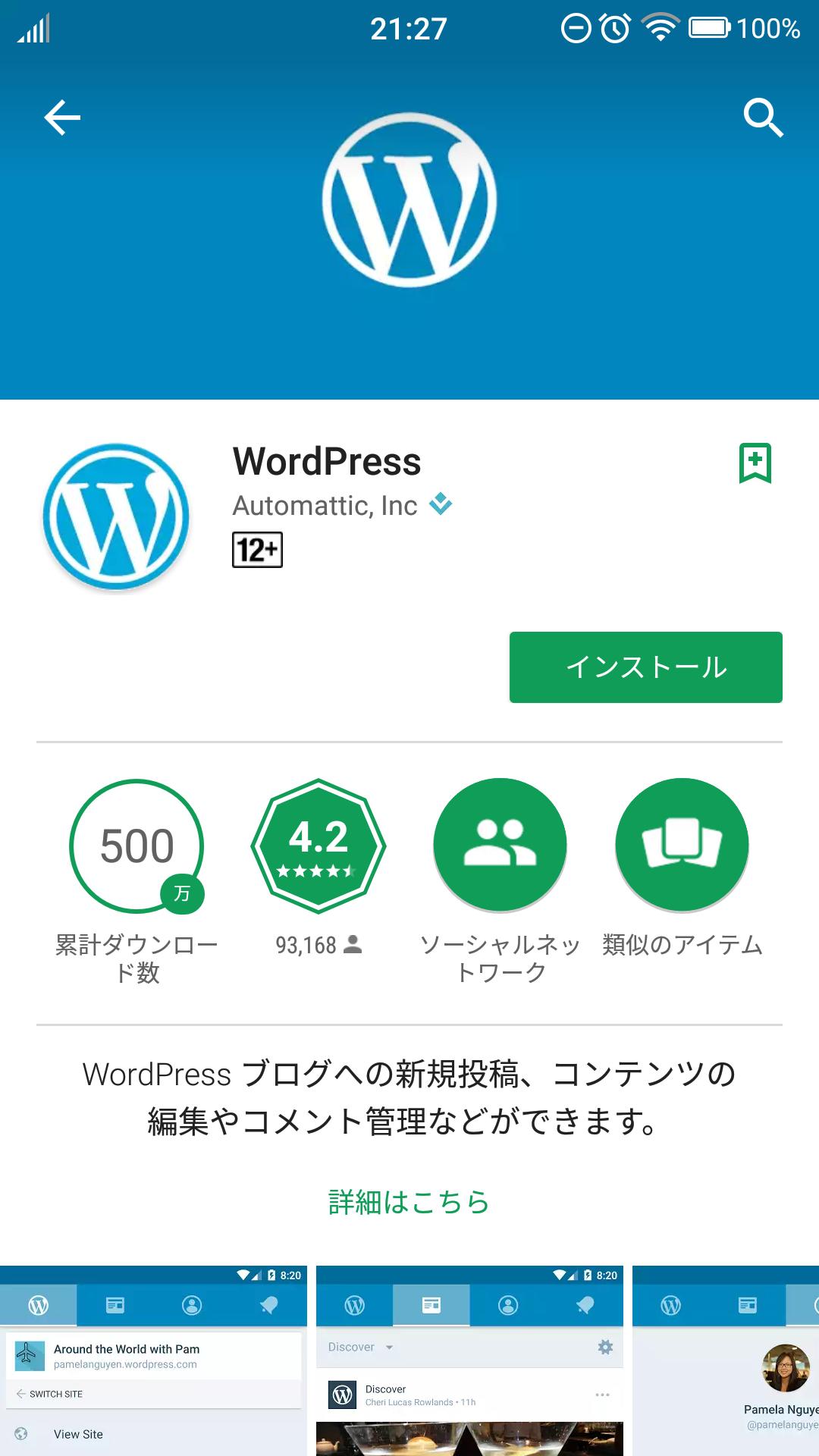 AndroidのスマートフォンからWordPressのblog記事を投稿できるか。