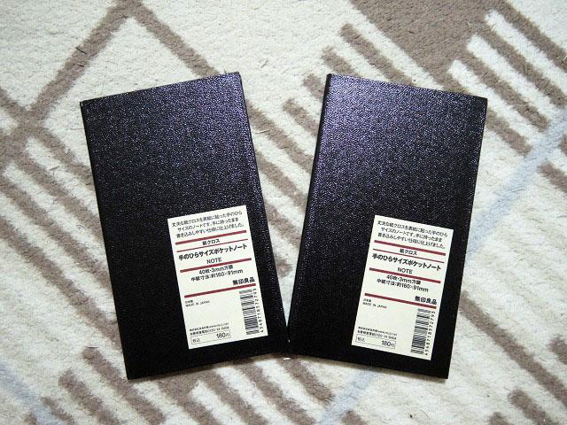 無印良品の「手のひらサイズポケットノート」(無印野帳)早くも2冊追加