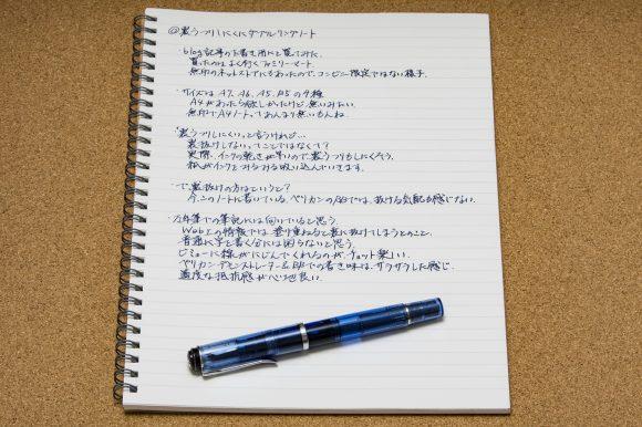 裏うつりしにくいダブルリングノートにペリカンの万年筆で字を書いた例