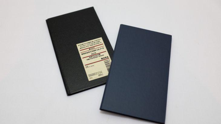 手のひらサイズポケットノートが廃盤になってしまったので、代替に伊東屋測量野帳を選びました。